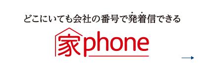 家phone